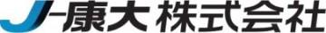 J-康大株式会社